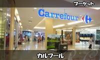Carrrfour