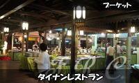 Thainaanrestaurant