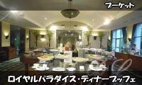 Royalparadisedinnerbuffet