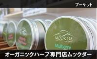 Mookda