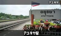 Ayutthayastation