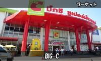 Bigc_3