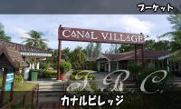 Canalvillage_2