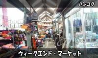 Weekendmarket_2
