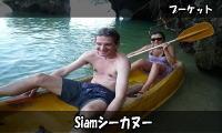 Siamseacanoe