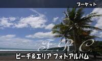 プーケットのビーチ&エリア