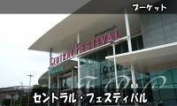 Centralfestival